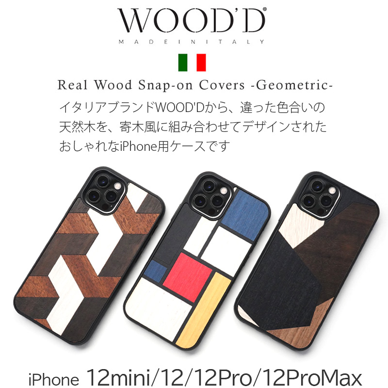 Real Wood Snap-on Covers GEOMETRIC
