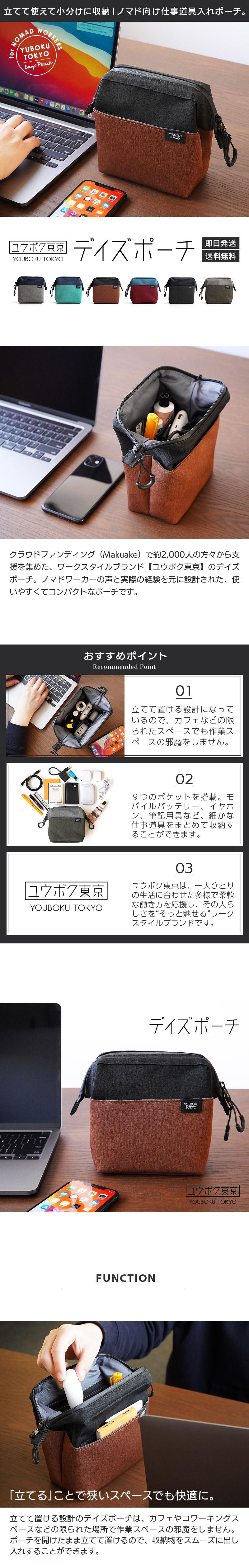 クラウドファンディング(Makuake)で約2,000人の方々から支援を集めた、ワークスタイルブランド【ユウボク東京】のデイズポーチ。ノマドワーカーの声と実際の経験を元に設計された、使いやすくてコンパクトなポーチです。
