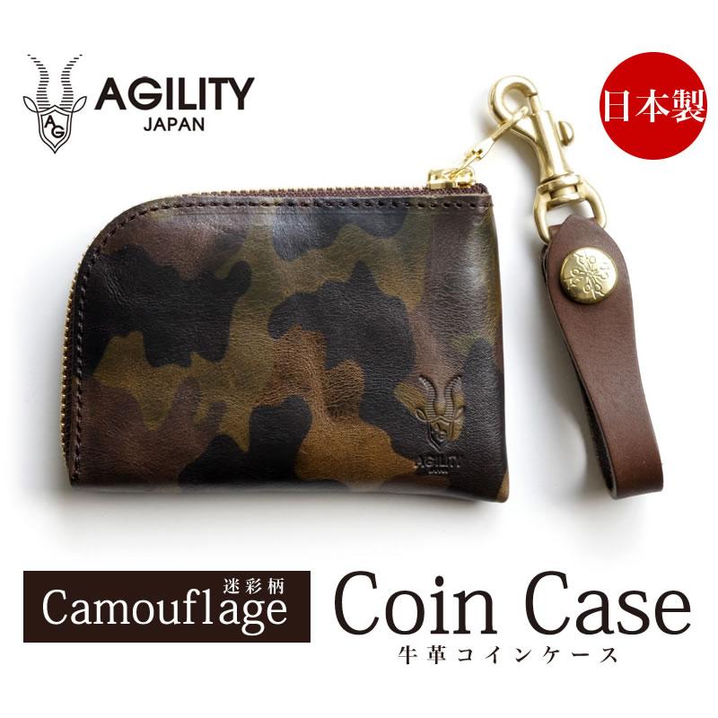 『AGILITY アルジャン 日本製 牛革 コインケース 迷彩柄 レザー』 財布 本革 小銭入れ ファスナー