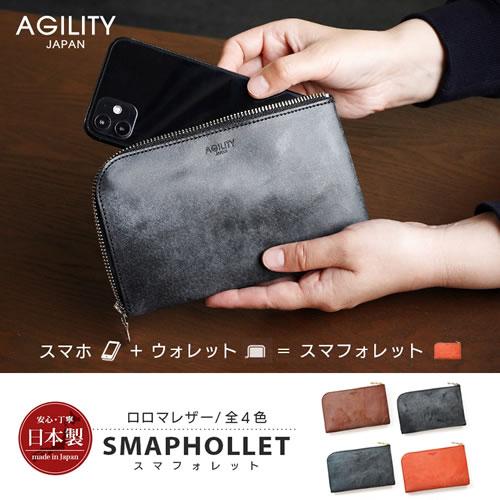 『AGILITY affa スマフォレット 日本製 ロロマレザー』 財布 本革 小銭入れ L字 ファスナー