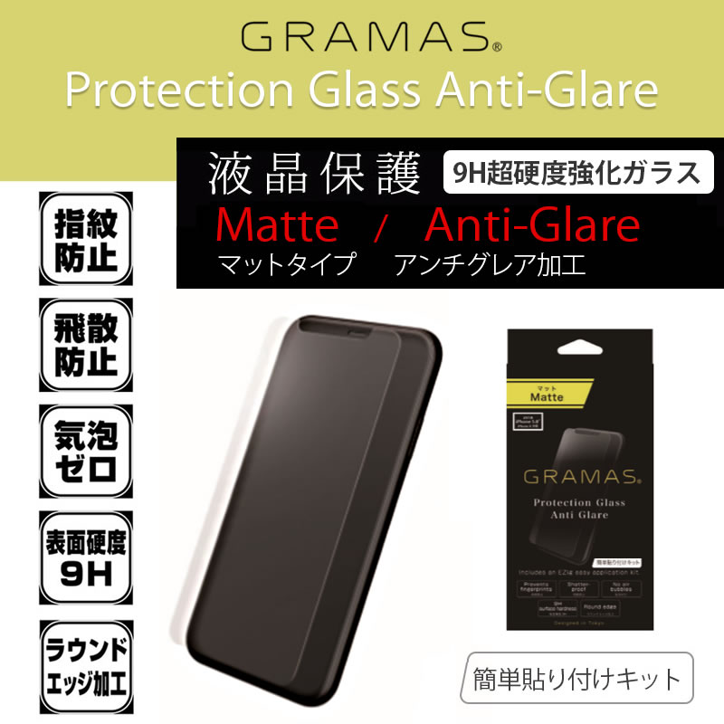 『GRAMAS COLORS Protection Glass Anti-Glare アンチグレア』