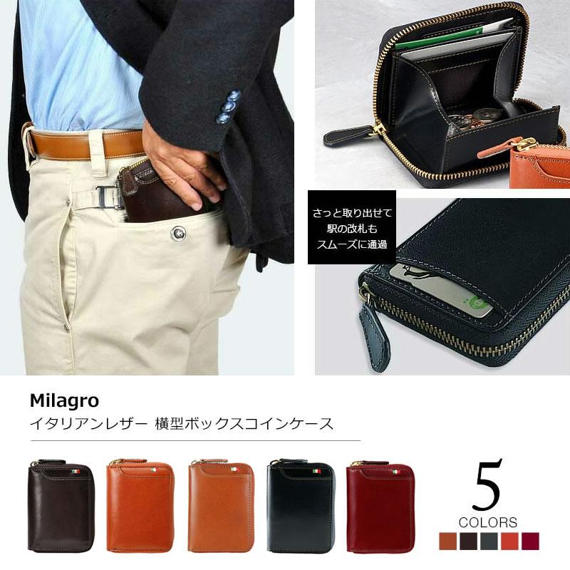 『Milagro イタリア製ヌメ革 横型ボックスコインケース』 財布 本革 小銭入れ ラウンド ファスナー
