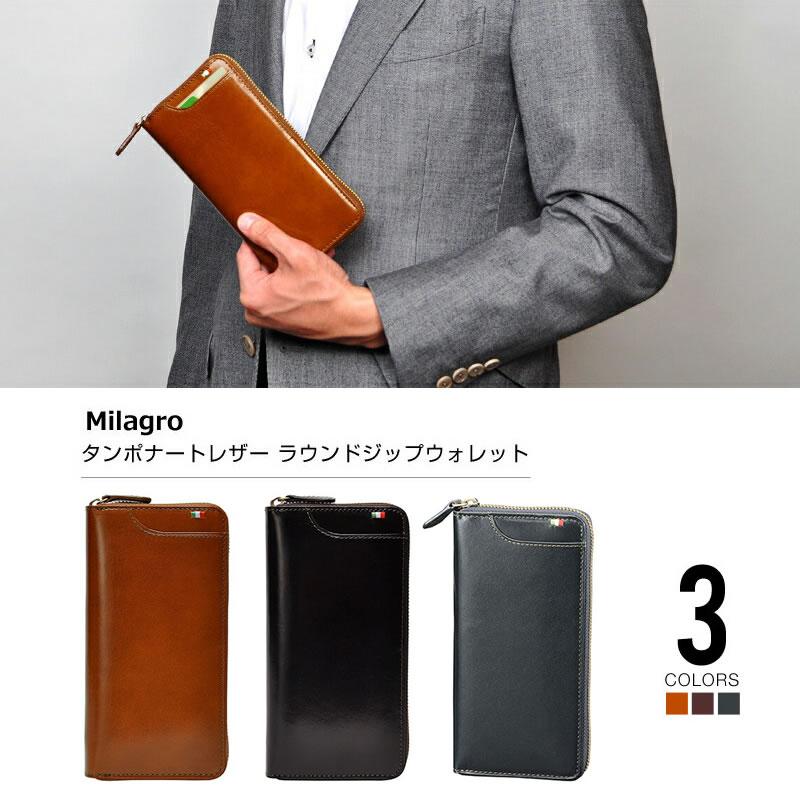 『Milagro ラウンドジップウォレット』 財布 本革 タンポナートレザー ラウンド ファスナー