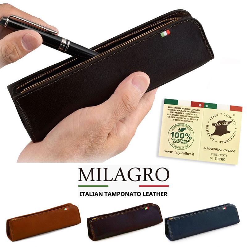 ペン ケース 筆箱 男性 おすすめ ランキング 2位             『Milagro イタリアンレザー・ペンケース』