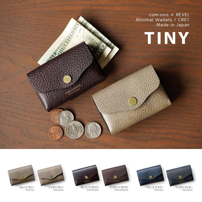 『コンパクトウォレット 牛革 com-ono × REVEL TINY WALLET EMBOSSED & SMOOTH』 ミニ財布 日本製