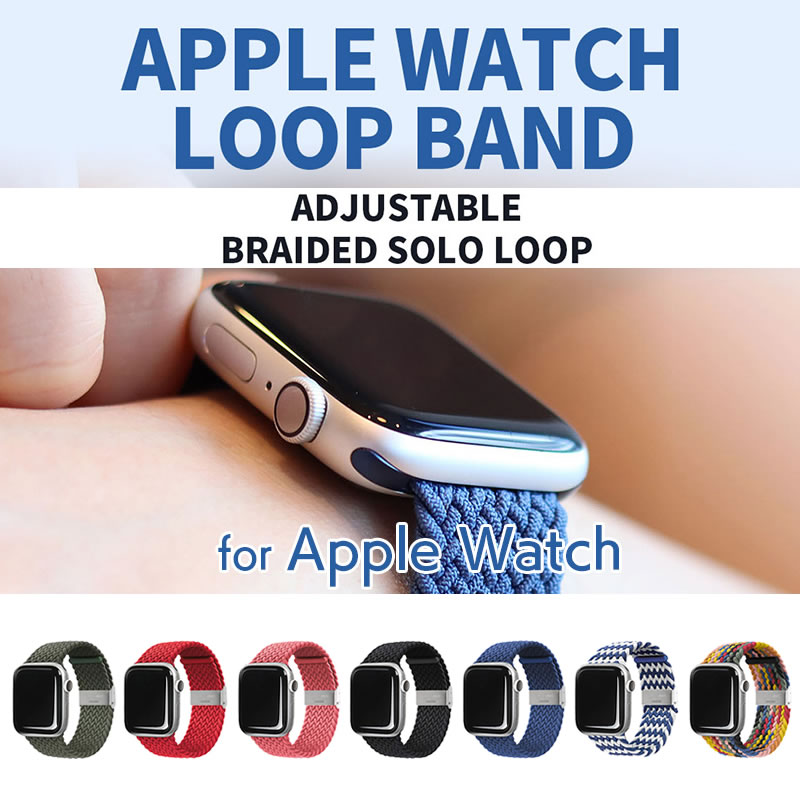 『Apple Watch LOOP BAND』 Apple Watch Series1/2/3/4/5/6/SE 対応 38mm 40mm 42mm 44mm 用