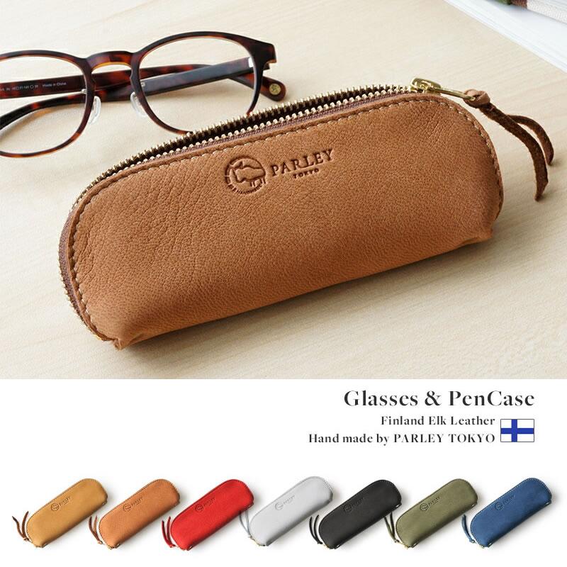 革工房PARLEYのフィンランド産エルクレザーを使った、メガネ&ペンケース。メガネがすっぽり収まるサイズ。厚みのある、ふっくらとした革でメガネを守ります。ガネケースだけでなくペンケースとしても!