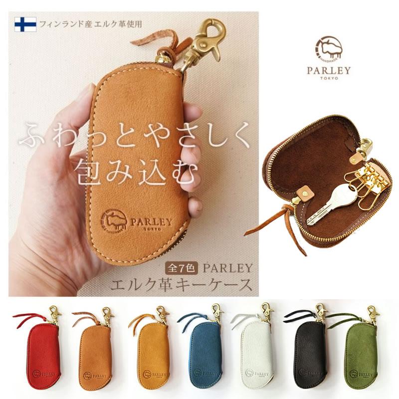 革工房PARLEYのフィンランド産エルクレザーを使った、キーケース。ケースに入れているだけで、汚れなど自然とキレイに!革厚も4ミリで極厚なので鍵もしっかり保護します。