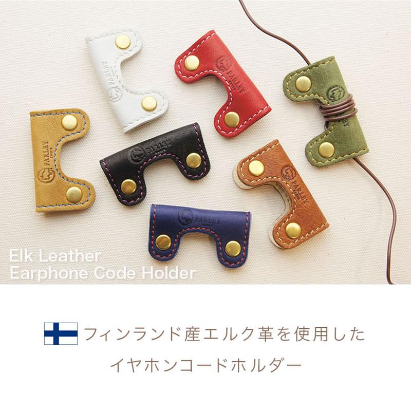 革工房PARLEYのフィンランド産エルクレザーを使った、イヤホンコードホルダー。絡みやすいイヤホンコードもコンパクトに収納できます。