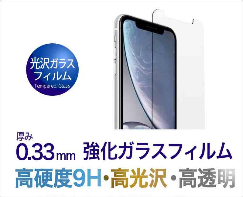 iPhone 液晶 保護 フィルム ランキング 第3位 『ガラスフィルム 光沢』