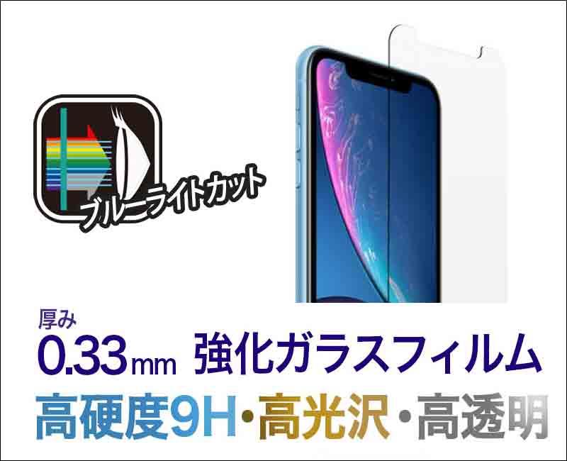 iPhone 液晶 保護 フィルム ランキング 第2位 『ガラスフィルム ブルーライトカット』