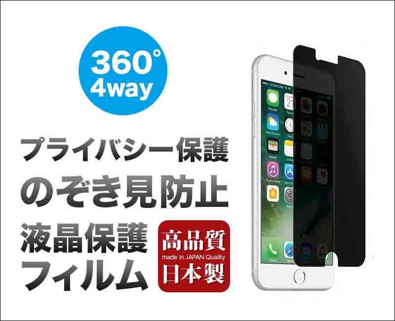 iPhone 液晶 保護 フィルム ランキング 第1位 『のぞき見防止 プライバシーフィルム 360度』