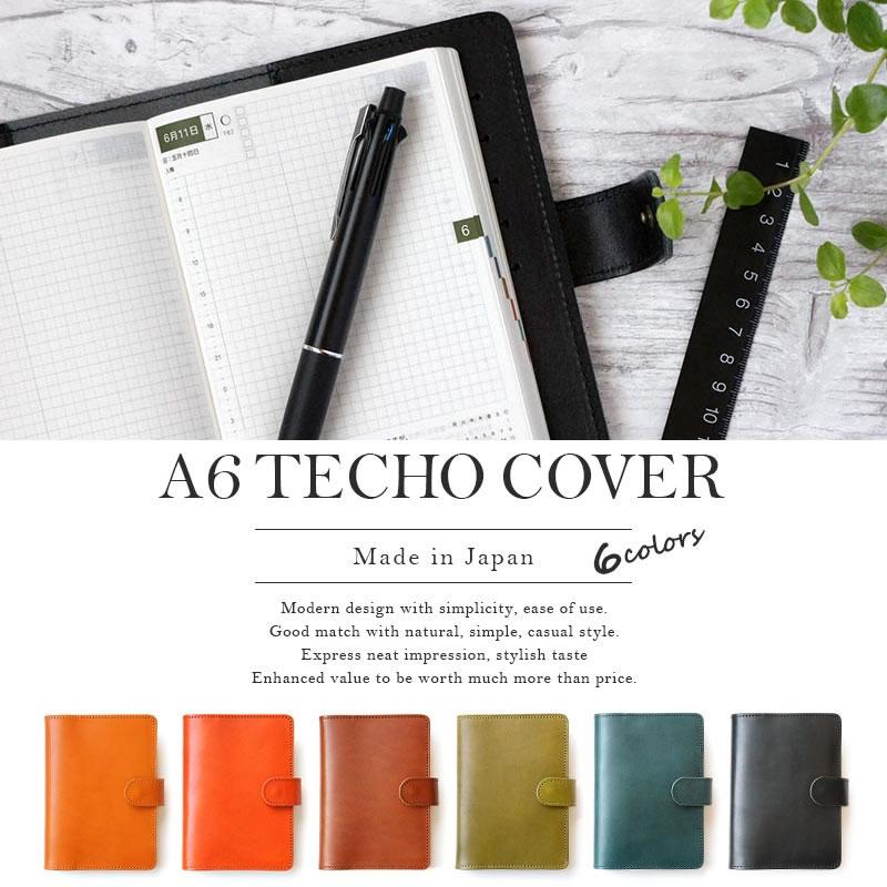 上質な栃木レザーを使用した、ほぼ日手帳カバーです。使えば使うほどに艶が増し、エイジングを楽しむことができます。