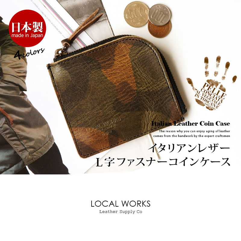 『LOCAL WORKS イタリアンレザー ART VINTAGE L字 ファスナー コインケース』 財布 本革 小銭入れ