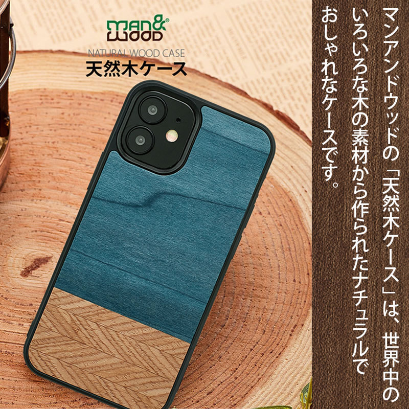 『Man&Wood マンアンドウッド 天然木 ケース Denim デニム』 木製