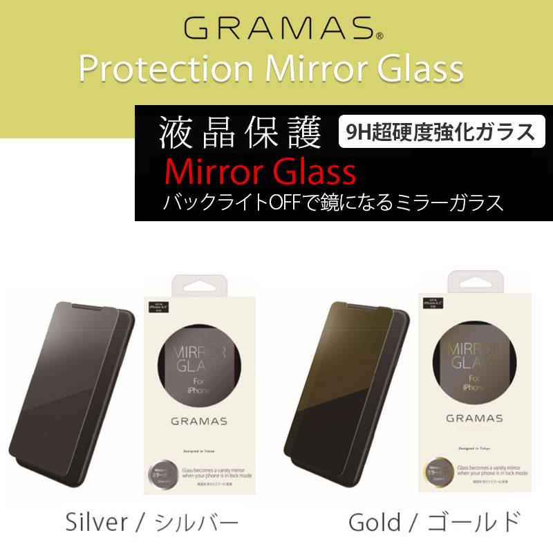 『GRAMAS グラマス Protection Mirror Glass』