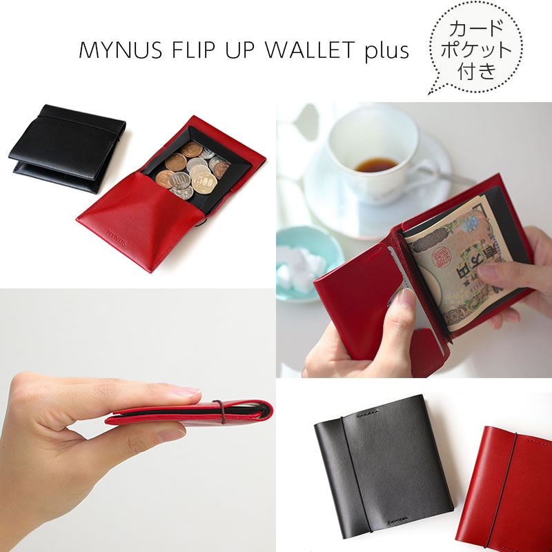 片手でフリップアップ!スピーディーに支払える栃木レザーのスリム財布。カード収納付き