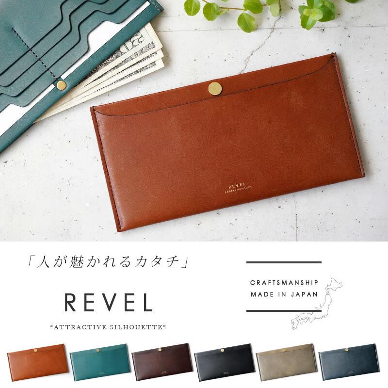 『REVEL レヴェル L.WALLET』 長札入れ
