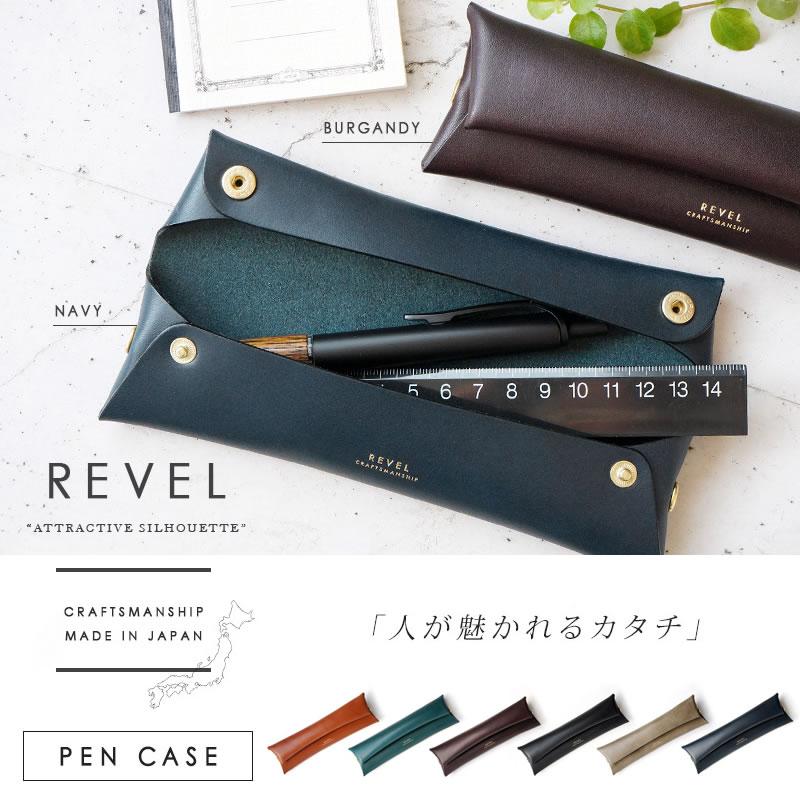 REVEL レヴェル PEN CASE』 本革 ペンケース