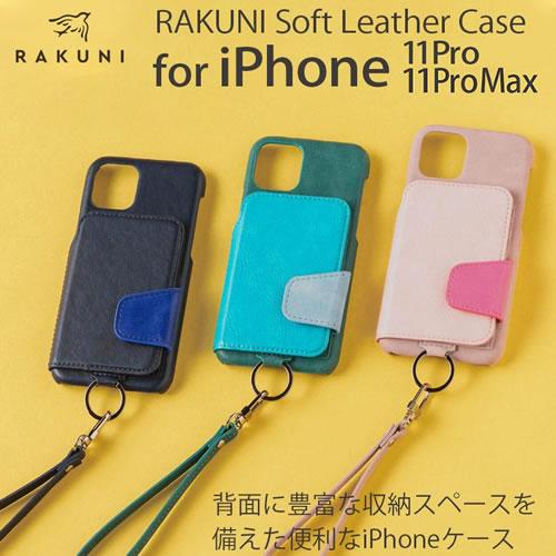 『RAKUNI Soft Leather Case』 iPhone11Pro / iPhone11ProMax ケース PUレザー