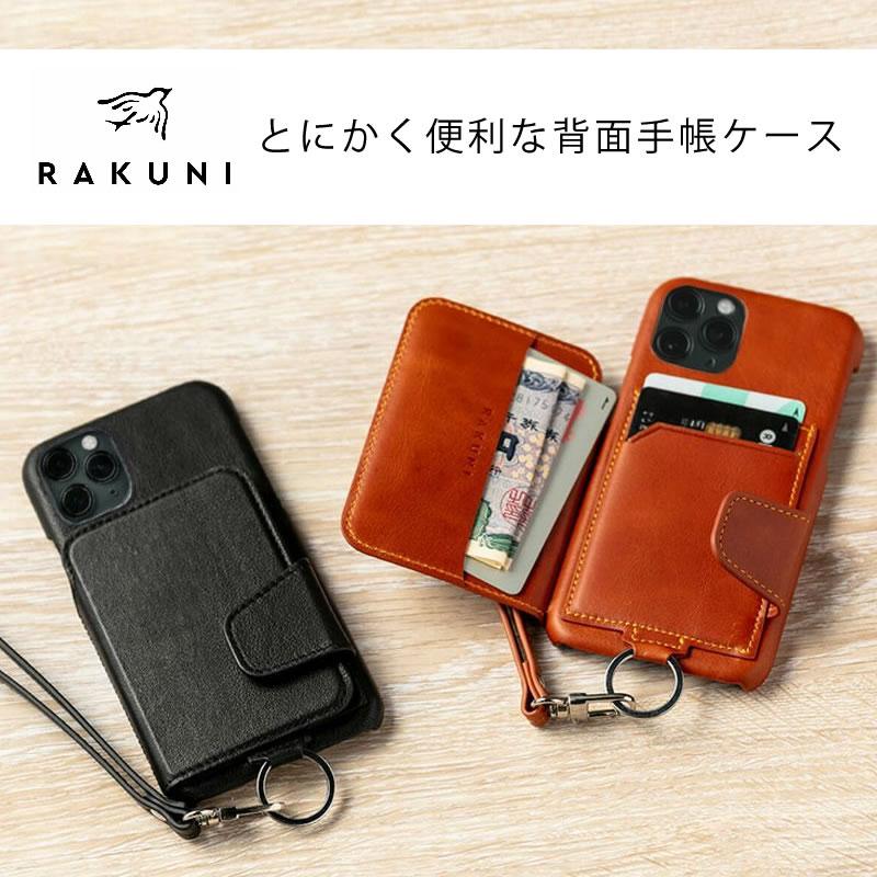 『RAKUNI Leather Case』 iPhoneケース 本革 レザー』