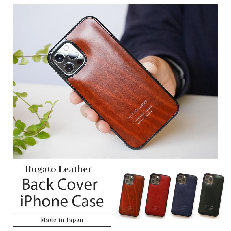 『WINGLIDE ルガトー レザー 背面カバー ケース 』 iPhoneケース 背面 シェル 本革 レザー