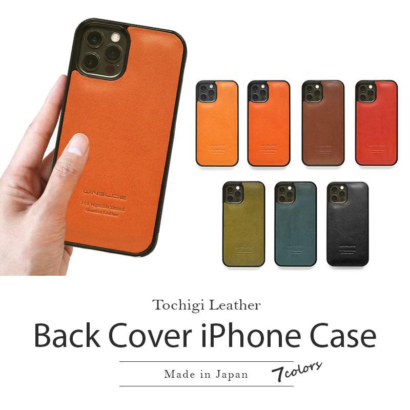 上質な栃木レザーを使用したiPhoneケースです。使えば使うほどに艶が増し、エイジングを楽しむことができます。