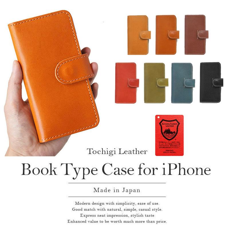 上質な栃木レザーを使用したiPhoneケースです。使えば使うほどに艶が増し、エイジングを楽しむことができます。日本の熟練革職人による、安心の国内生産です。便利なカードポケット付き