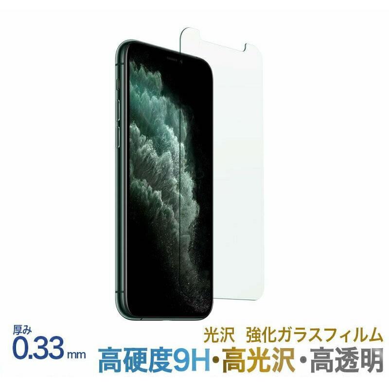 WINGLIDE ウイングライド iPhone ガラスフィルム 光沢