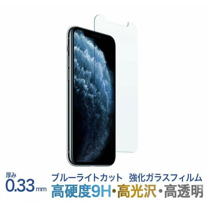 WINGLIDE ウイングライド iPhone ガラスフィルム ブルーライトカット