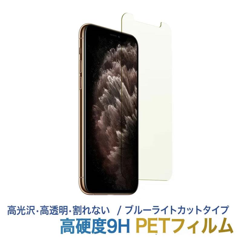 WINGLIDE ウイングライド iPhone フィルム 高硬度PET ブルーライト カット