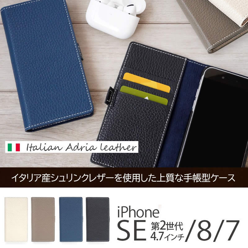 『GLIDE 本革 手帳型 ADRIA』 iPhone SE 第2世代 4.7インチ / 8 / 7 ケース 手帳型 本革 レザー