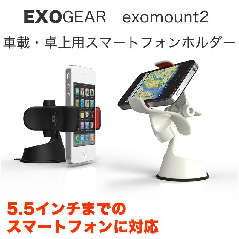 スマホアクセサリー スマートフォンリング・ホルダー 売上 ランキング 2位             『exogear Exomount2 スマートフォンフォルダー 5.5インチのスマホまで対応』 iPhone ホルダー スマホ 車載ホルダー