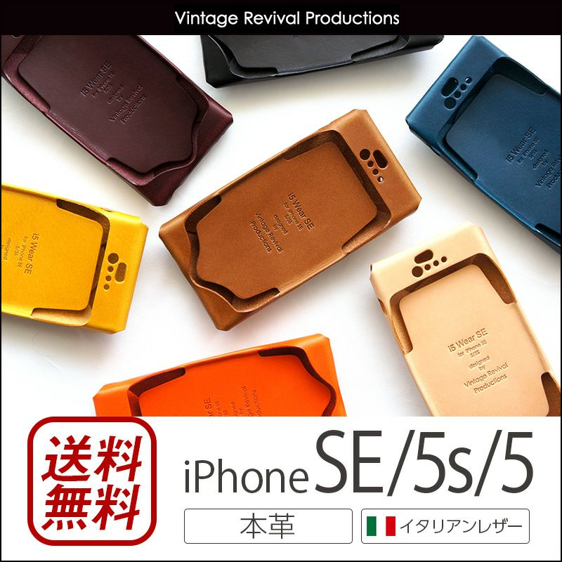 Vintage Revival Production iPhone ケース ランキング 2位