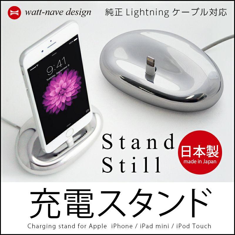 『Stand Still WNDSS-200 ライトニング用 アルミ製 スマホスタンド』 日本製 充電 スタンド Lightningコネクタ対応