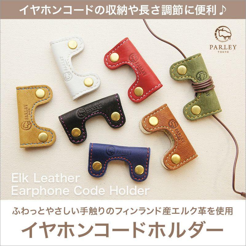 レザーアクセサリー イヤホンコードホルダー 売上 ランキング 1位              『エルク レザー イヤホンコード ホルダー 全7色』 本革 レザー コードキーパー 収納 日本製