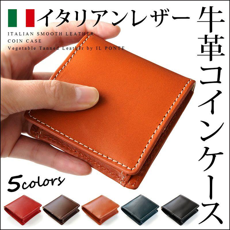 『DUCT 牛革 スムース ボックス式 コインケース』 財布 本革 イタリアンレザー 小銭入れ