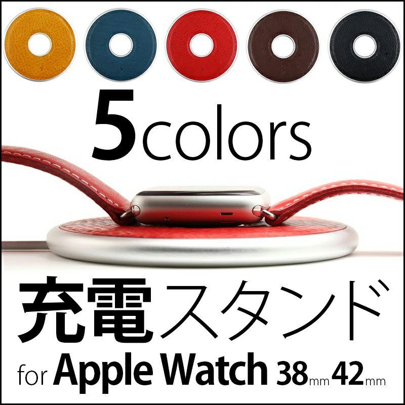 『Apple Watch スタンド D6 IMBL Flat Station』 イタリアン ミネルバボックス レザー 充電スタンド 本革