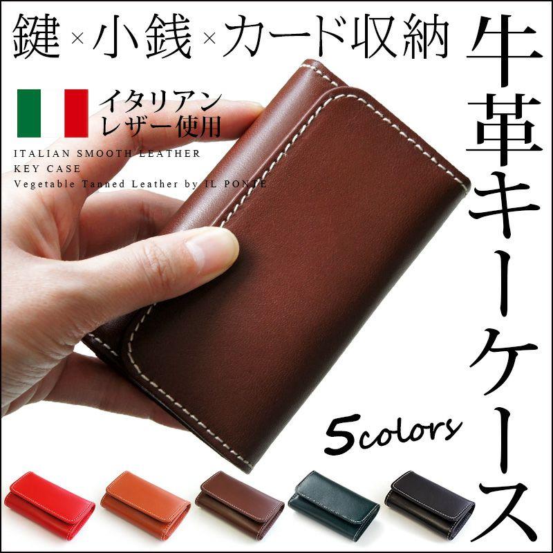 本革 メンズ イタリアンレザー キーケース コインケース