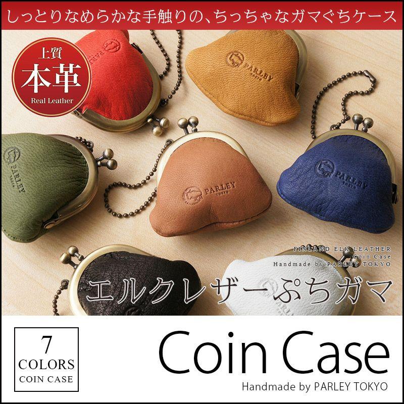 エルクレザー 革 がま口 小銭 コイン アクセサリー ケース