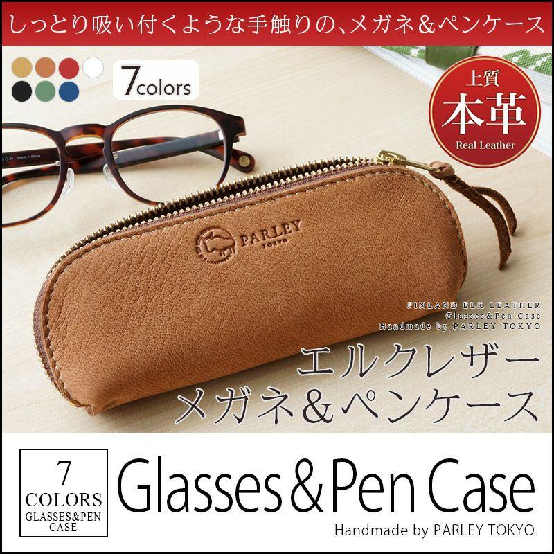 『PARLEY パーリィー メガネ & ペンケース FE-05』 本革 エルクレザー めがね ファスナー