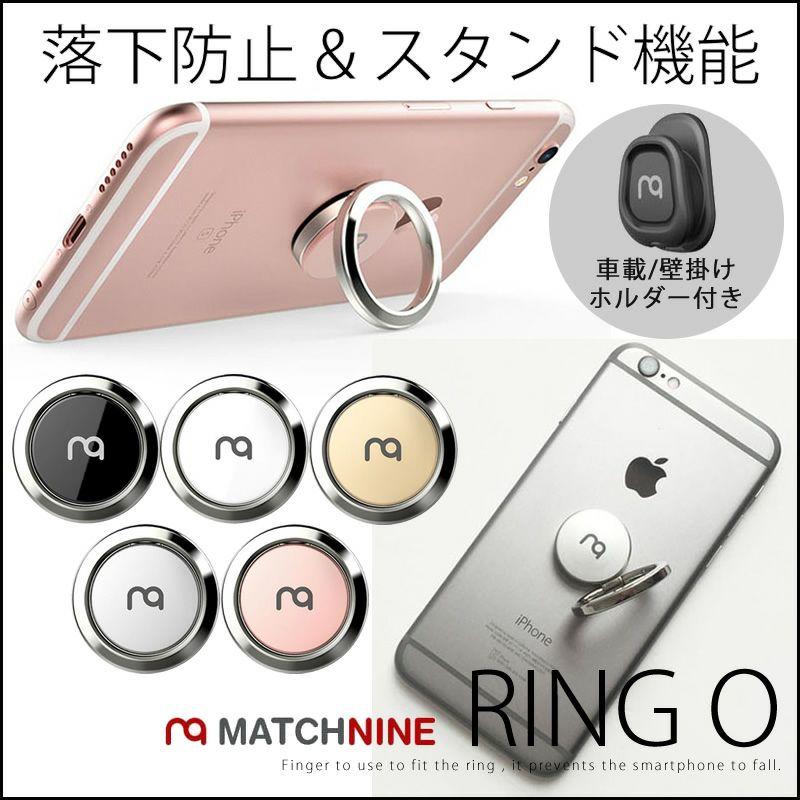 スマホアクセサリー スマートフォンリング・ホルダー 売上 ランキング 5位          『MATCHNINE RING O』 スマホ リング 落下防止 スタンド