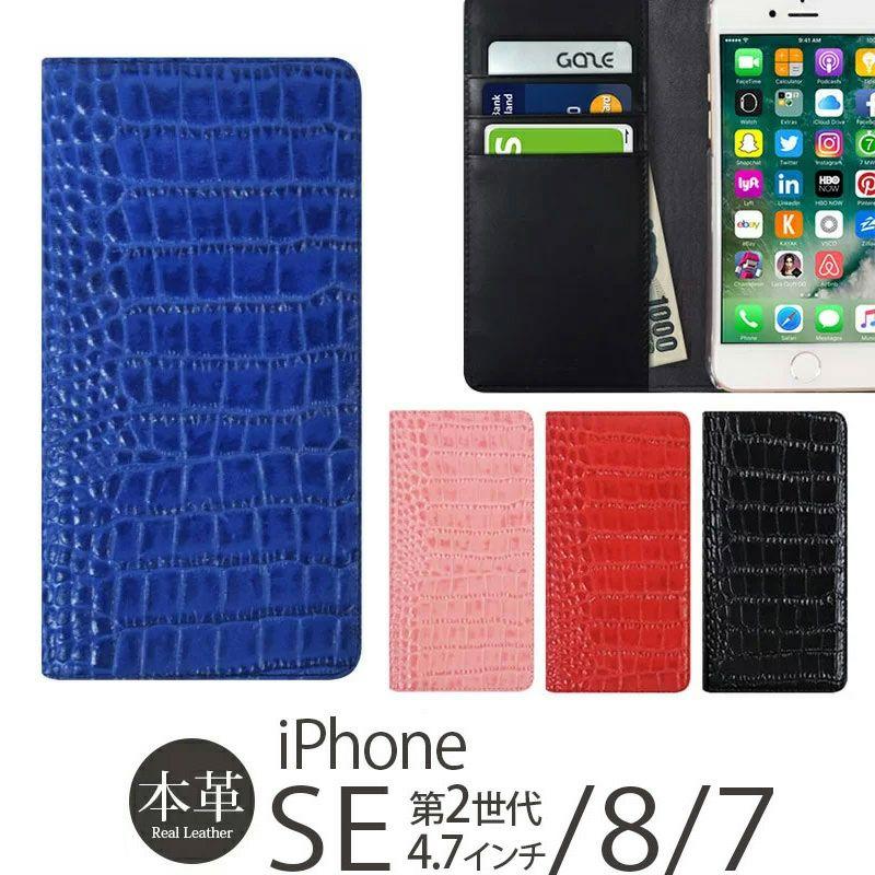 iPhone8 / iPhone7 手帳型 ケース メンズ・レディース 売上 ランキング 4位          『GAZE Vivid Croco Diary』 iPhone 8 / iPhone 7 ケース 本革 レザー クロコダイル 型押し ビビッドカラー