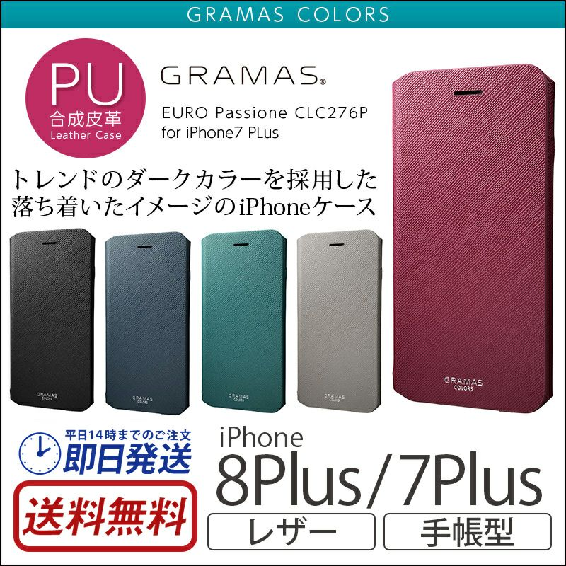 iPhone8Plus / iPhone7Plus 手帳型ケース おすすめランキング 1位 GRAMAS COLORS EURO Passione Leather Case レザー 一枚革