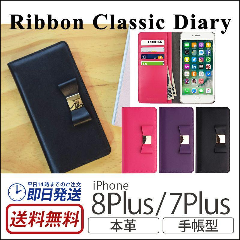iPhone 8 Plus / iPhone 7 Plus ケース メンズ・レディース 売上 ランキング 5位          『LAYBLOCK Ribbon Classic Diary』 iPhone8 Plus / iPhone7 Plus ケース 手帳型 本革 レザー