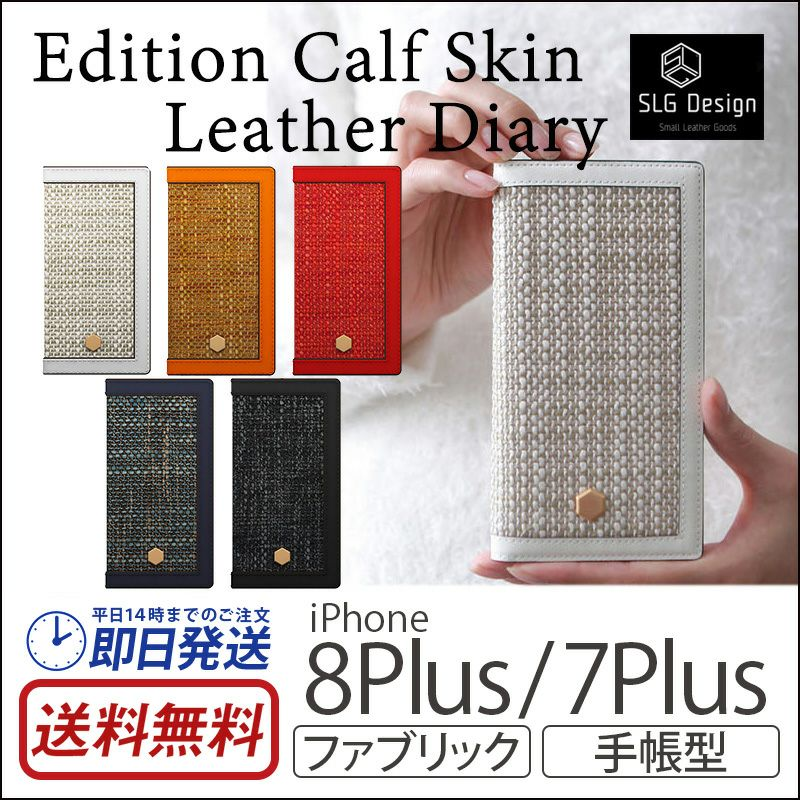 iPhone 8 Plus / iPhone 7 Plus ケース メンズ・レディース 売上 ランキング 1位 『SLG Design Edition Calf Skin Leather Diary』 iPhone8 Plus / iPhone7 Plus ケース 手帳 ファブリック 本革