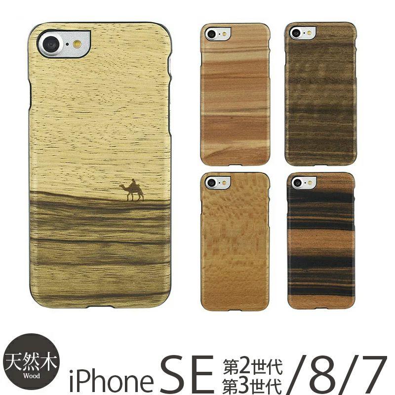 iPhone SE 第2世代 / iPhone 8 / iPhone 7 ハードケース 売上 ランキング 5位          『Man&Wood 天然木 ハードケース』 iPhone SE (第2世代)/ iPhone8 / iPhone7 ケース 木製