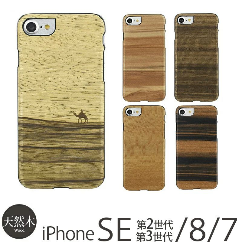 iPhone SE 第2世代 / iPhone 8 / iPhone 7 天然木 ケース 売上 ランキング 5位          『Man&Wood 天然木 ハードケース』 iPhone SE 第2世代 / iPhone 8 / iPhone 7 ケース 木製