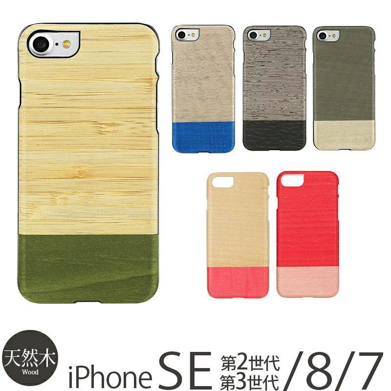 『Man&Wood 天然木 ケース』 iPhone SE 2020 / iPhone8 / iPhone7 ケース 木製