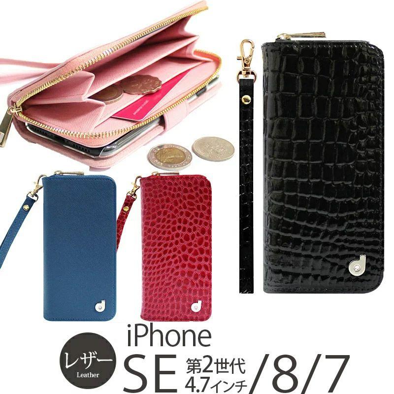 iPhone 8 / iPhone 7 レザー ケース 売上 ランキング 4位          『DreamPlus Zipper お財布付きダイアリーケース』 iPhone 8 / iPhone 7 ケース レザー ラウンド ファスナー